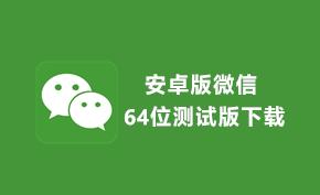 [下载] 微信为安卓版本推出64位测试版