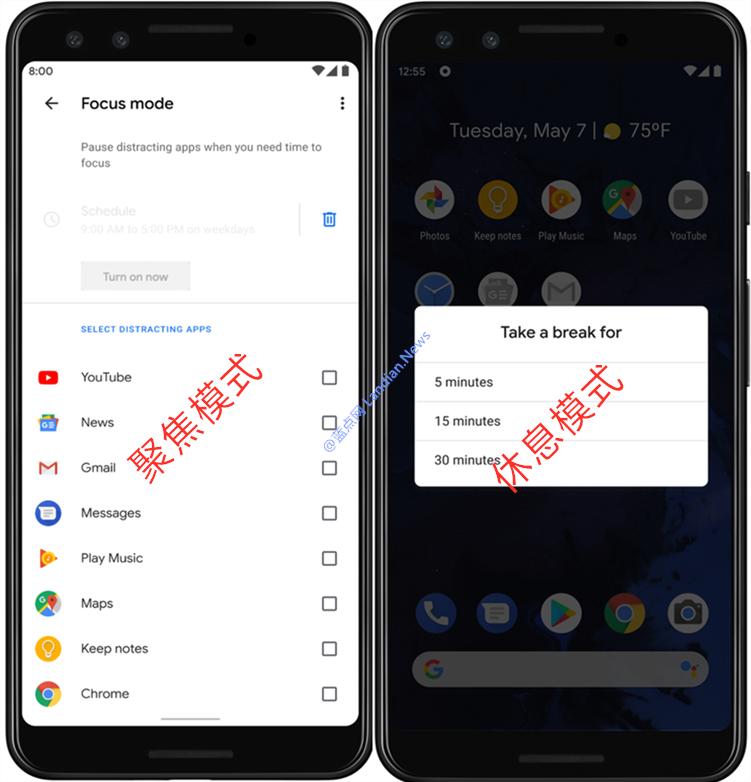 [下载] 谷歌为Android 9/10开发了个新功能可以帮助你更好的工作和学习