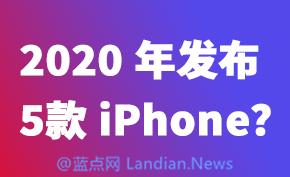 苹果明年将发布5款手机 预计iPhone SE2起售价399美元与上代SE持平