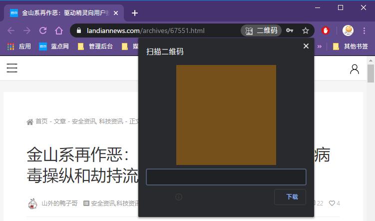 谷歌浏览器正在测试网页生成二维码功能 可在手机上扫码便捷跨平台访问