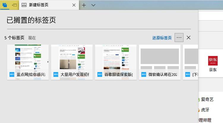 谷歌浏览器桌面版将增加标签页预览功能 可以批量显示标签页并拖动调整
