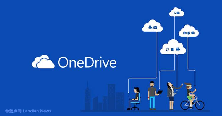 微软更新OneDrive网页在线版推出文件书签和请求文件等多项新功能