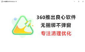 360新推出良心软件无捆绑不弹窗专注清理优化功能