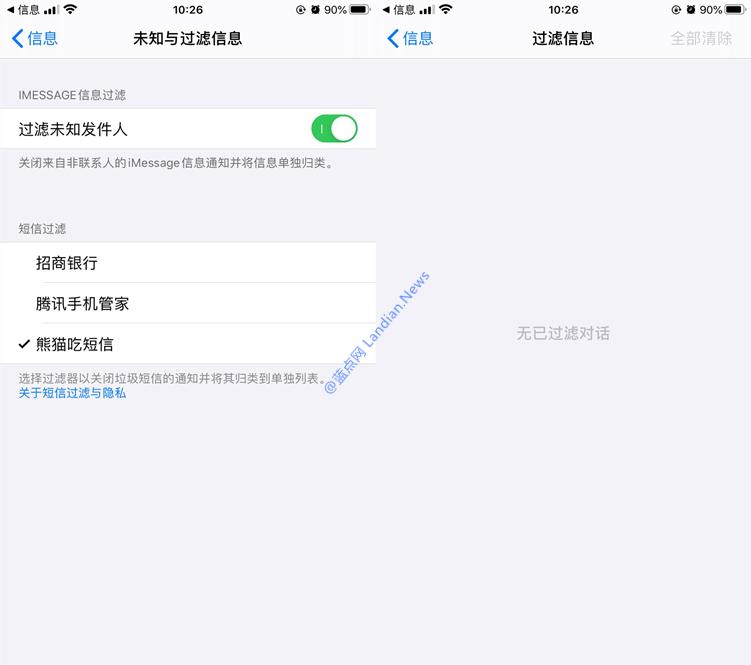 苹果推出iOS 13.3正式版 应对垃圾短信苹果采用眼不见心不烦的策略