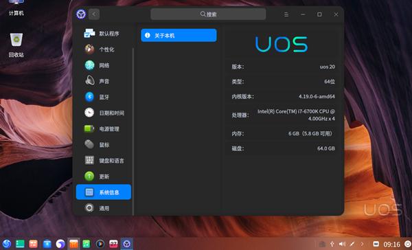 [下载] 基于深度的新国产操作系统UOS上线 正式名称为统一操作系统