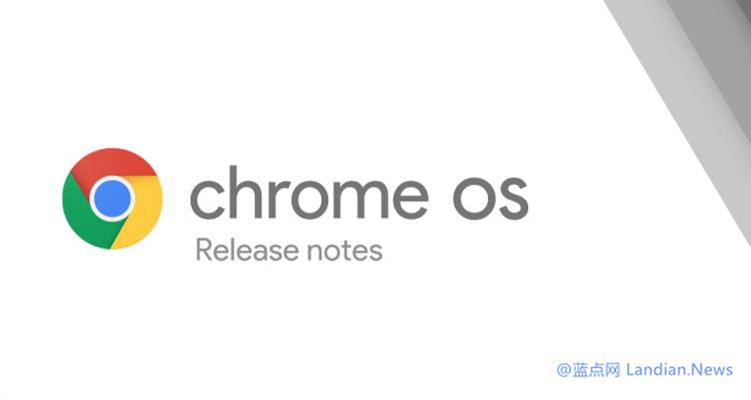 谷歌推出Chrome OS 79更新 带来锁屏媒体播放控制、应用管理中心等功能