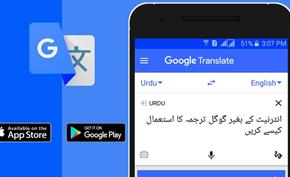 谷歌更新翻译服务现在可为59种不同的语言提供更准确的离线翻译功能