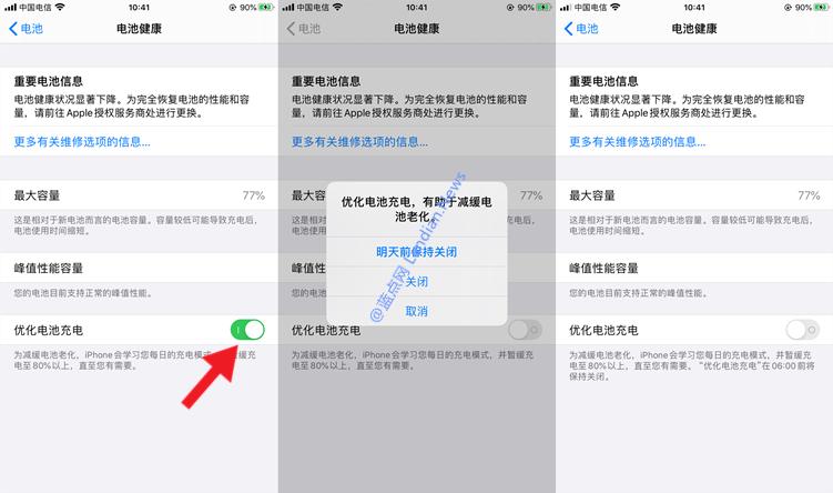 苹果在iOS 14.5测试版中为iPhone 11系列电池健康进行校准降低错误率