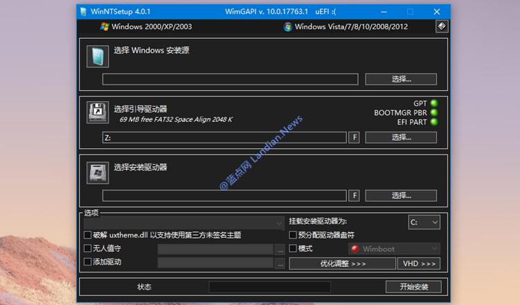[下载] 系统安装与部署神器 WinNTSetup v4.0.1 简体中文单文件版