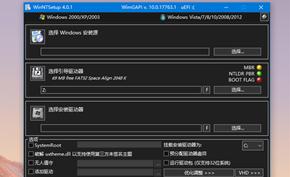 系统安装与部署神器WinNTSetup v4.0.1简体中文单文件版