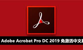 Adobe Acrobat Pro DC 2019免激活中文特别版