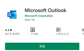 安卓版Outlook邮箱应用在谷歌应用商店的总下载次数已经达到1亿次