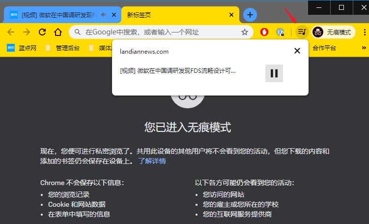谷歌浏览器全局媒体控制按钮终于抵达正式版 可用下面的方法进行开启