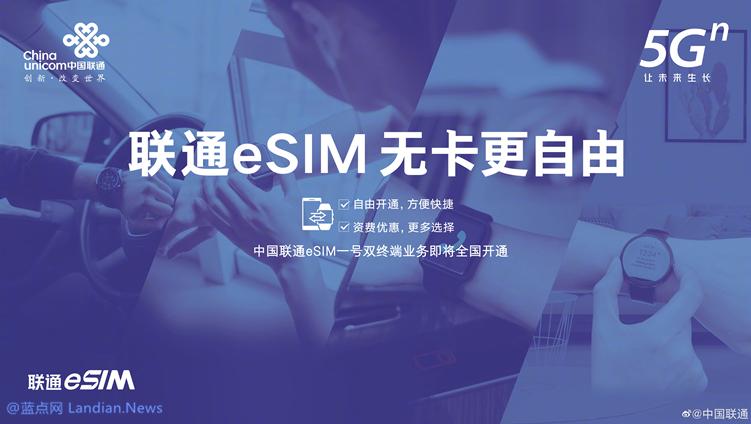 中国联通宣布eSIM卡业务即将在全国上线 目前多数省区已经可以开通