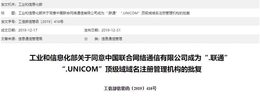 工信部批准中国联通成为的「.联通」「.UNICOM」顶级域名管理机构