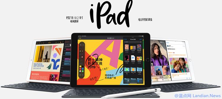 苹果宣布将2019款iPad降价500元销售 最近购买的用户可以进行退款