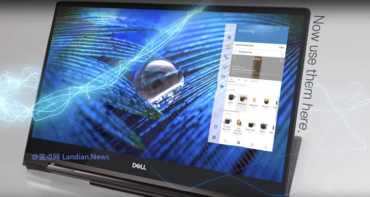 戴尔宣布Mobile Connect现已支持Windows与iOS之间进行屏幕投影操作