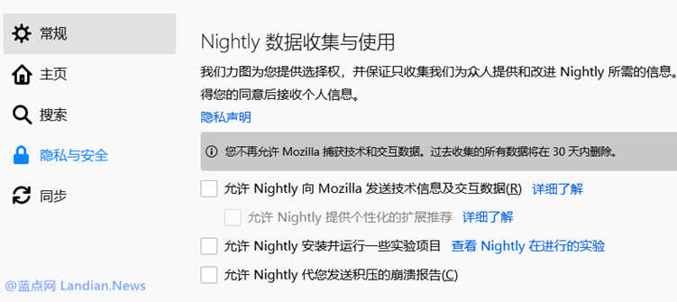 火狐浏览器v72每夜构建版已经增加删除遥测数据方面的设置和相关提示