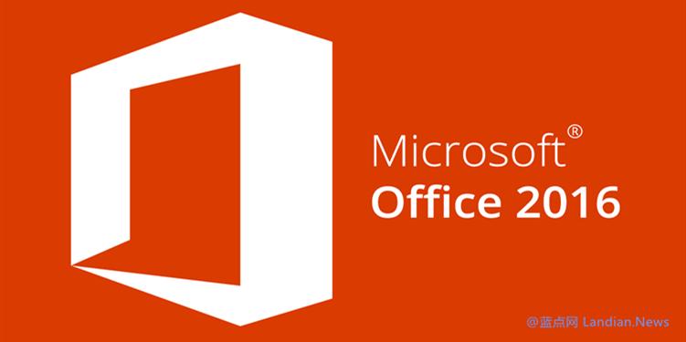 Microsoft Office 2016系列软件将从10月起转入扩展支持不再提供新功能