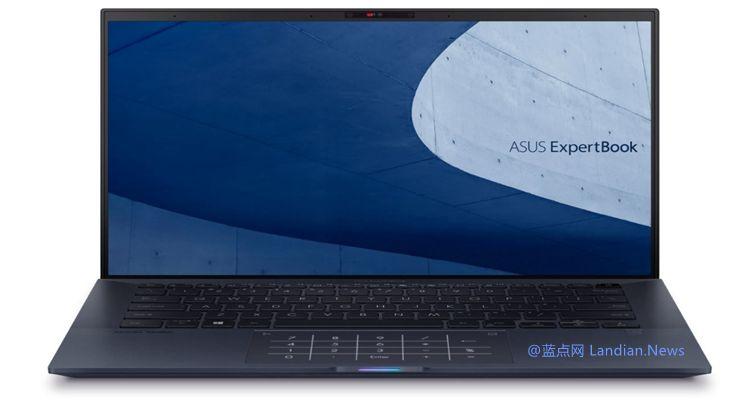 华硕发布全新14英寸商务笔记本ExpertBook B9450 可通过多项极端测试