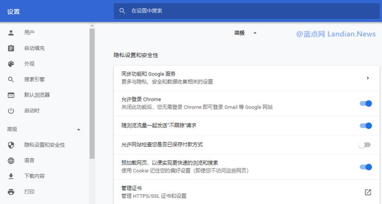 谷歌浏览器调整隐私设置页面让用户可以更醒目的看到隐私方面的配置
