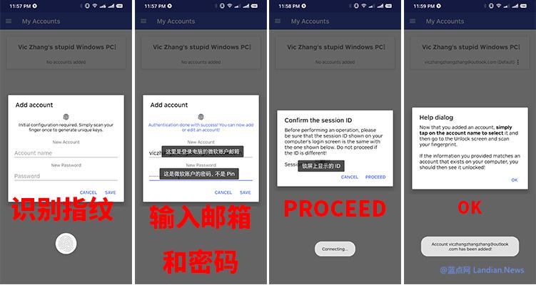 [教程]如何使用你的安卓手机的指纹识别来更优雅地解锁Windows 10