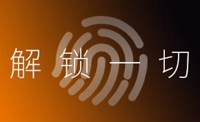 [教程] 使用你的安卓手机指纹识别来更优雅地远程解锁Windows 10