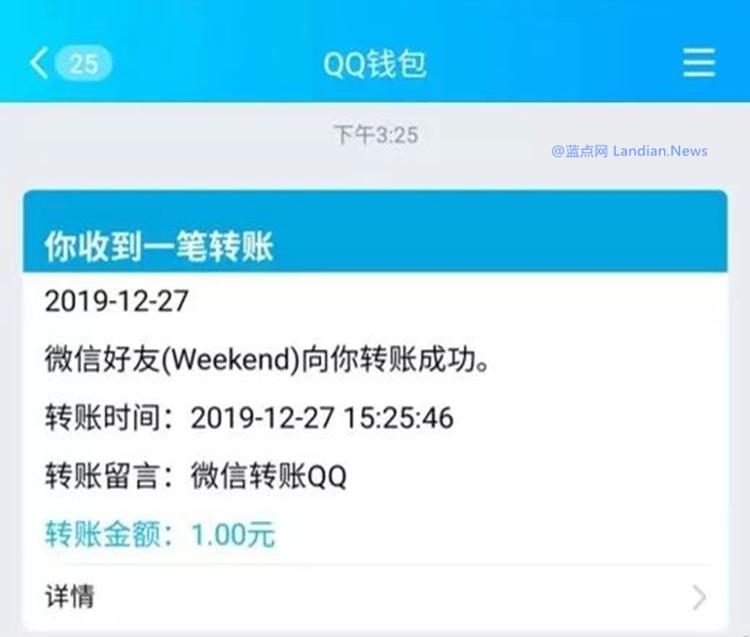 微信终于可以向QQ账号转账喽!就是转账过程略微有些麻烦