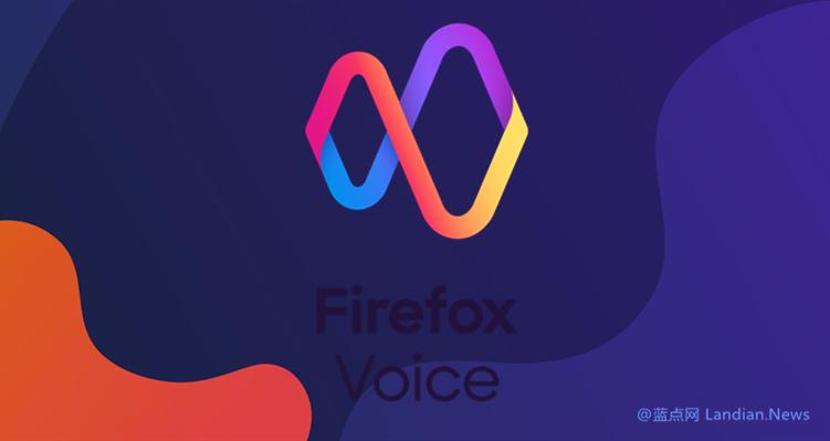 火狐浏览器正在测试语音命令浏览功能 可以借助语音命令快速执行操作