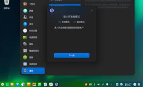 [指南] UOS统一操作系统如何进入开发者模式并获得ROOT超级用户权限
