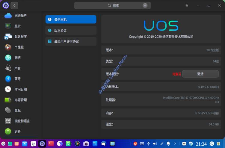 UOS系统可能需要收费才可使用 而深度系统将与UOS并行发展不会被取代-第1张