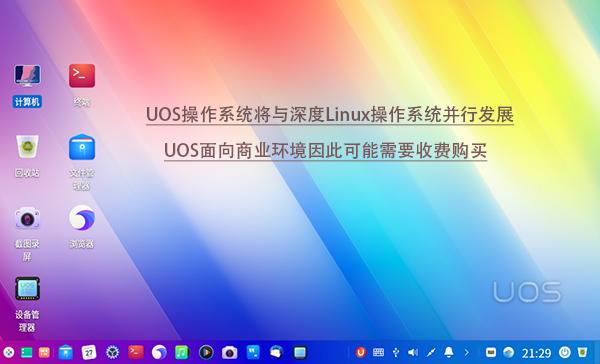 UOS系统可能需要收费才可使用 而深度系统将与UOS并行发展不会被取代