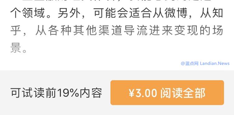 微信开始邀请部分订阅号开通付费阅读功能 想要完成阅读需要先付款