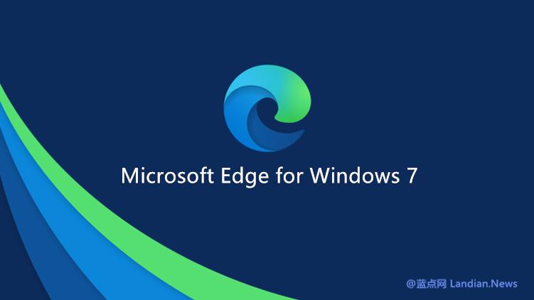 微软也将为Microsoft Edge for Windows 7版提供18个月的额外支持