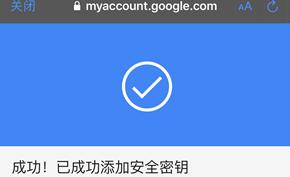 谷歌现在可以将安卓和iOS设备当做物理安全密钥来进行多因素认证登录