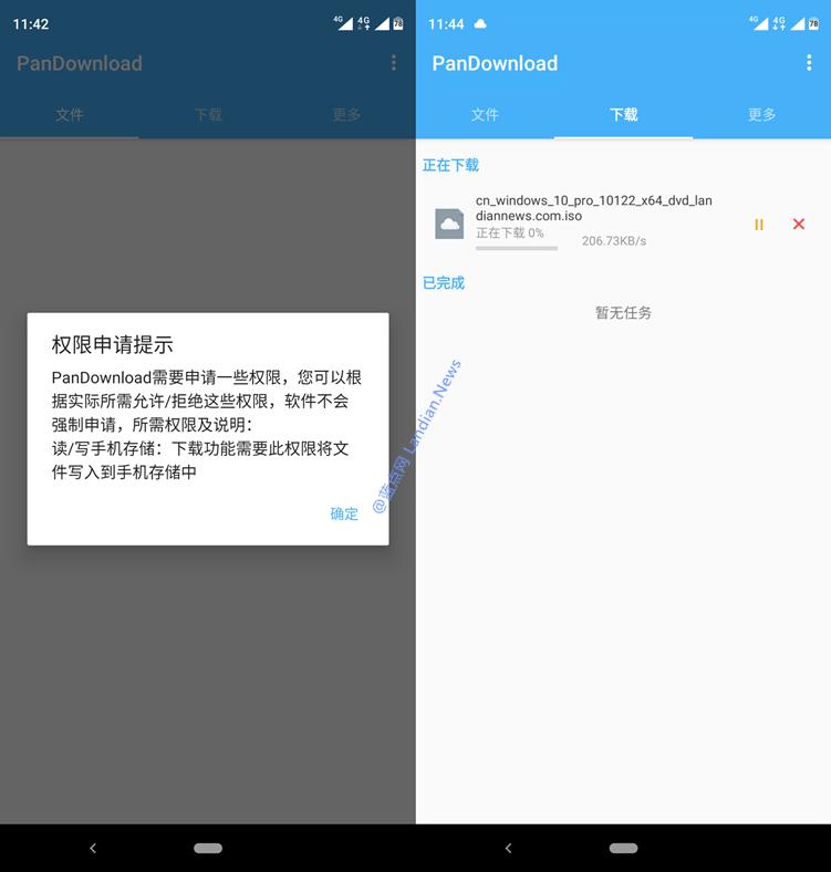 [安卓] 百度网盘下载器PanDownload v1.21.0发布 支持深色模式优化下载调用等