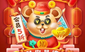 爱奇艺推出新春半价促销:低至99元爱奇艺黄金VIP会员年卡可续费叠加