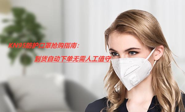 KN95口罩买不到怎么办?快来京东设置自动下单到货自动配送