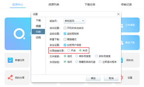 百度网盘不限速下载器PanDownload v2.2.2版发布 又可以不限速下载啦