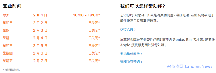 基于公共卫生考虑苹果宣布临时关闭中国大陆地区所有的苹果零售店