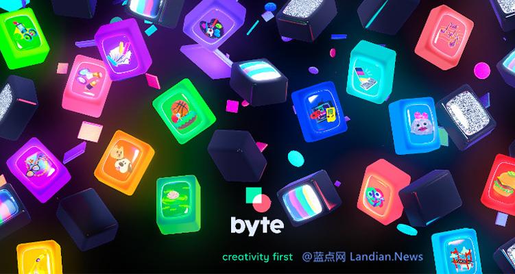 美国一新短视频应用Byte崛起 只能发最长六秒的视频 首周下载量已超130万