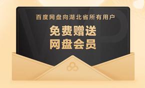 百度网盘向湖北省用户赠送超级会员 有效期为1个月可高速下载和看片