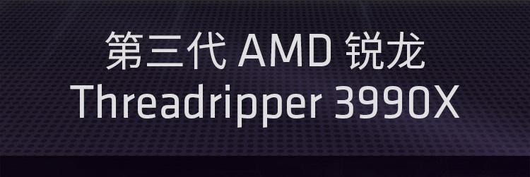 29999元:能秒杀英特尔所有处理器的64核128线程AMD 3990X上市开售