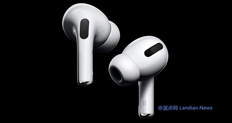 传言称苹果计划推出AirPods Pro Lite 还说可能作为iPhone 12新标配耳机