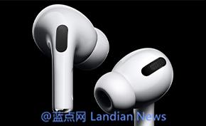 传言称苹果计划推出AirPods Pro Lite 不过更可能是AirPods第三代