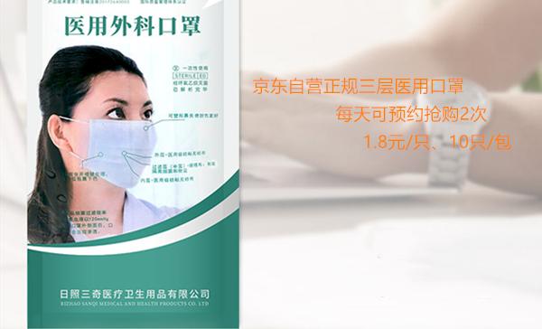 京东自营店推出医用口罩每天均可预约抢购 每包18元内含10只口罩