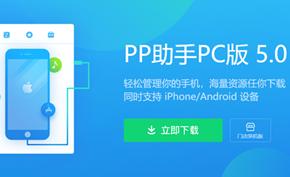 曾联合盘古团队开发越狱工具的PP助手将在月底正式关停iOS相关业务
