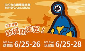 受疫情影响台北电玩展延期至6月25~28日端午节期间举办