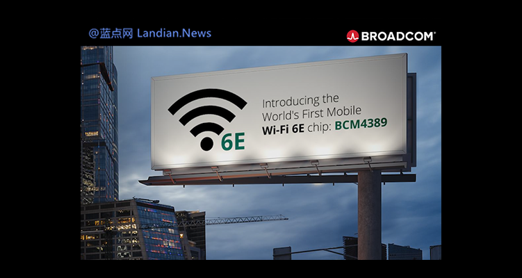 博通宣布推出BCM4389 Wi-Fi 6E客户端芯片组