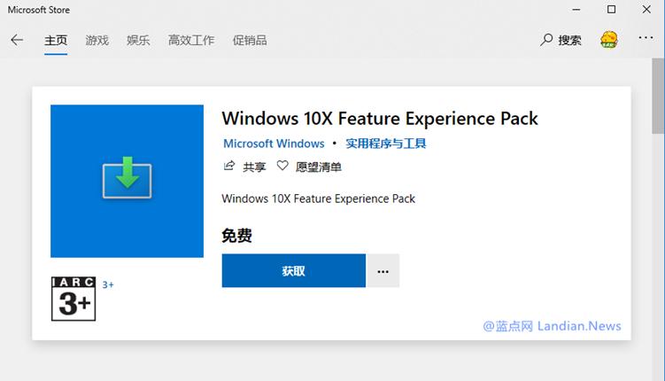 微软将通过直接应用商店向Windows 10/10X版提供新开发的功能和改进